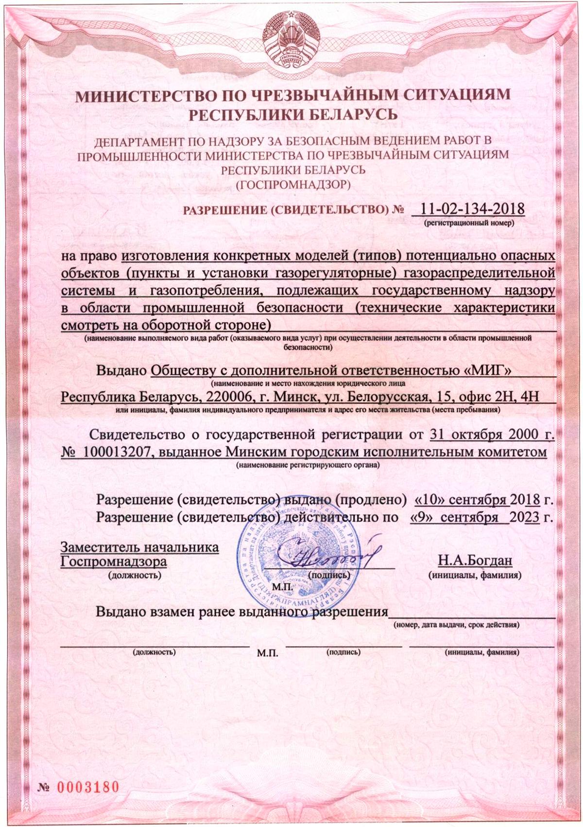 Разрешение ГРПБ-2018